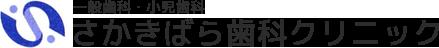 神奈川県寒川のさかきばら歯科クリニック。虫歯や歯周病などの一般歯科をはじめ、特に小児歯科は予防通院で、「歯医者さんは怖くないところ」という認識を持たせるようにしています。